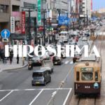 浮気調査に強い広島の探偵(興信所)リスト