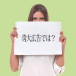 はじめての探偵選び②_広告やHPは最低限ここをチェック!