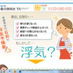 総合探偵社TS の評判/クチコミ