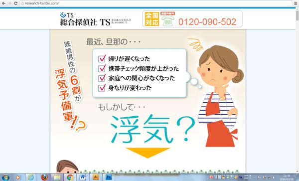総合探偵社TS 慰謝料請求・養育費・親権獲得