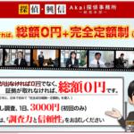 Akai赤井探偵事務所の評判クチコミを徹底レポ!