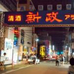 浮気調査に強い秋田の探偵(興信所)リスト