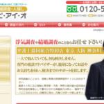 探偵興信所PIO の評判クチコミを徹底レポ!