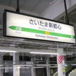 浮気調査ならココ!埼玉のオススメ探偵・興信所18社。