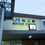 浮気調査ならココ!島根のオススメ探偵・興信所3社。