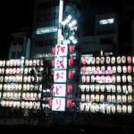 浮気調査ならココ!徳島のオススメ探偵・興信所6社。