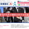 東京探偵社AI の評判クチコミを徹底レポ!