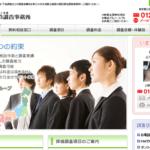 朝日探偵調査事務所 のクチコミ評判を徹底レポ!