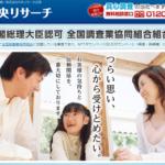 中央リサーチ広島・山口・島根の評判クチコミを徹底レポ!
