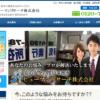 ヒューマンリサーチ熊本・鹿児島・宮崎の評判クチコミを徹底レポ!