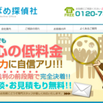 つばめ探偵社福岡の評判クチコミを徹底レポ!
