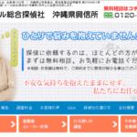 エール総合探偵社(沖縄県興信所)の評判クチコミを徹底レポ!