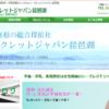 シークレットジャパン琵琶湖のクチコミ評判を徹底レポ!