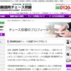 探偵興信所チェース京都のクチコミ評判を徹底レポ!
