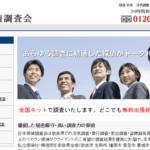 日本探偵調査会のクチコミ評判を徹底レポ!