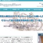 総合探偵社ダイヤモンドハートのクチコミ評判を徹底レポ!