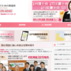 奈良 女性のための興信所のクチコミ評判を徹底レポ!