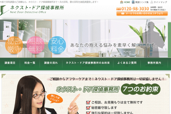 浮気調査 大阪 費用