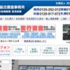 ピープル総合調査事務所 大阪のクチコミ評判を徹底レポ!