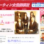 アーウィン女性探偵社 横浜のクチコミ評判を徹底レポ!