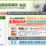 Akai赤井探偵事務所-仙台 のクチコミ評判はどんな感じ??