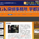 GK探偵事務所宇都宮・大宮のクチコミ評判を徹底レポ!