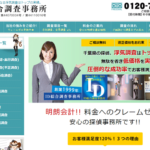 ID綜合調査事務所のクチコミ評判を徹底レポ!