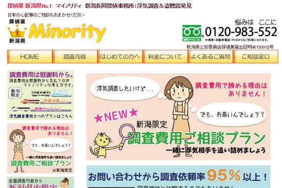 新潟県 浮気調査