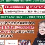 I・WIN名古屋探偵事務所のクチコミ評判を徹底レポ!