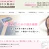 札幌中央興信所のクチコミ評判はどんな感じ??