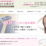 札幌中央興信所のクチコミ評判を徹底レポ!