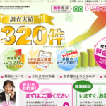 札幌女性探偵社のクチコミ評判を徹底レポ!