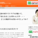 OKK紀美子探偵事務所-仙台山形岩手のクチコミ評判を徹底レポ!