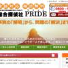 総合探偵社PRIDE(プライド) 横浜のクチコミ評判を徹底レポ!