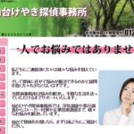 仙台けやき探偵事務所 のクチコミ評判を徹底レポ!