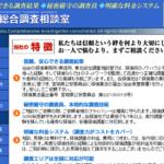 東北総合調査相談室 のクチコミ評判を徹底レポ!