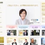 富山中央調査のクチコミ評判を徹底レポ!