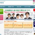 東京総合興信所 のクチコミ評判を徹底レポ!