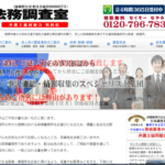 帝国法務調査室(福岡浮気調査室)のクチコミ評判を徹底レポ!