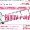 相川保子調査室熊本のクチコミ評判を徹底レポ!
