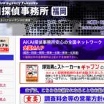 Akai赤井探偵事務所-福岡のクチコミ評判を徹底レポ!