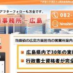 Akai赤井探偵事務所-広島のクチコミ評判を徹底レポ!