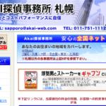 Akai赤井探偵事務所-札幌のクチコミ評判はどんな感じ??