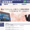 ふじ探偵事務所のクチコミ評判を徹底レポ!