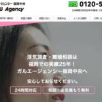 ガルエージェンシー福岡中央のクチコミ評判を徹底レポ!