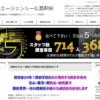 ガルエージェンシー広島のクチコミ評判を徹底レポ!