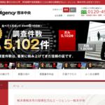 ガルエージェンシー熊本中央のクチコミ評判を徹底レポ!
