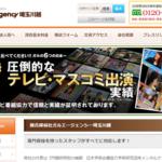 ガルエージェンシー埼玉川越のクチコミ評判を徹底レポ!