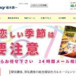 ガルエージェンシー栃木第一のクチコミ評判を徹底レポ!