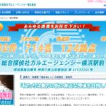 ガルエージェンシー横浜(神奈川)のクチコミ評判を徹底レポ!